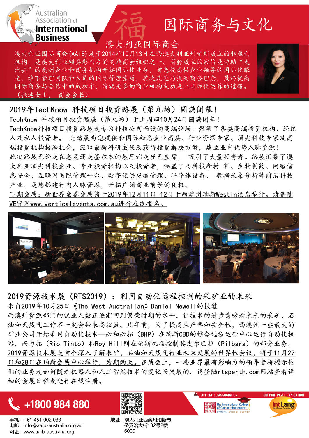 AAIB 20191028 Newsletter.jpg